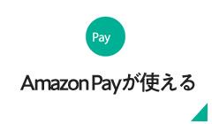 Amazon Payが使える!