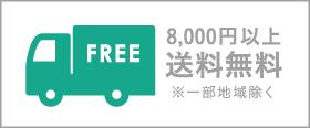 8,000円以上送料無料 ※一部地域を除く