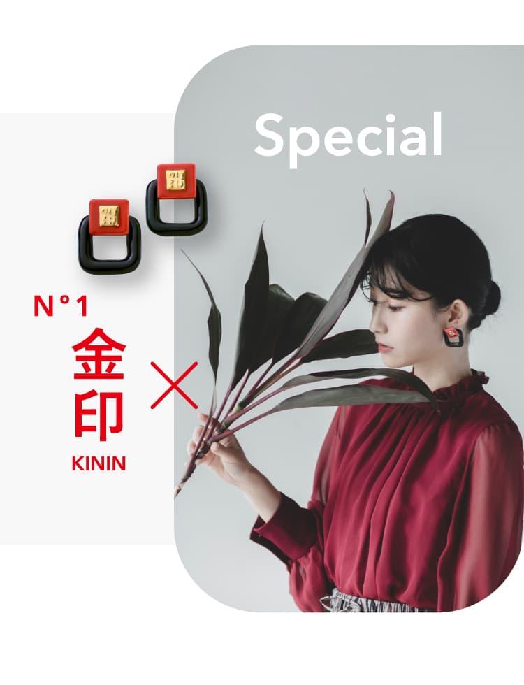 金印×Special