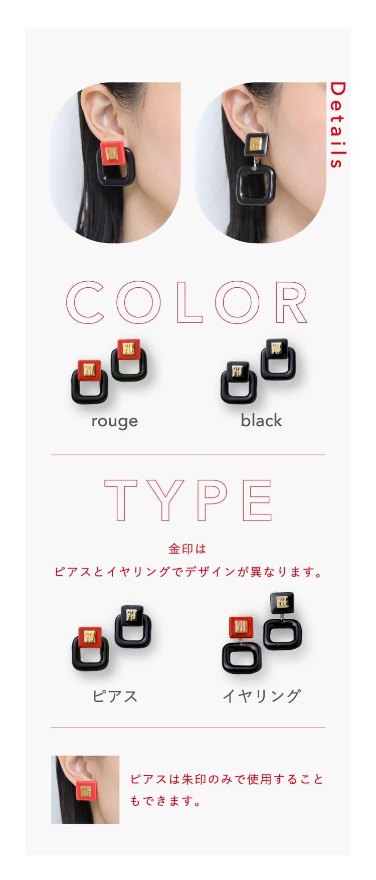 COLOR:ルージュ,ブラック TYPE:ピアス,イヤリング ※ピアスとイヤリングでデザインが異なります。ピアスは朱印部分のみで使用することもできます。
