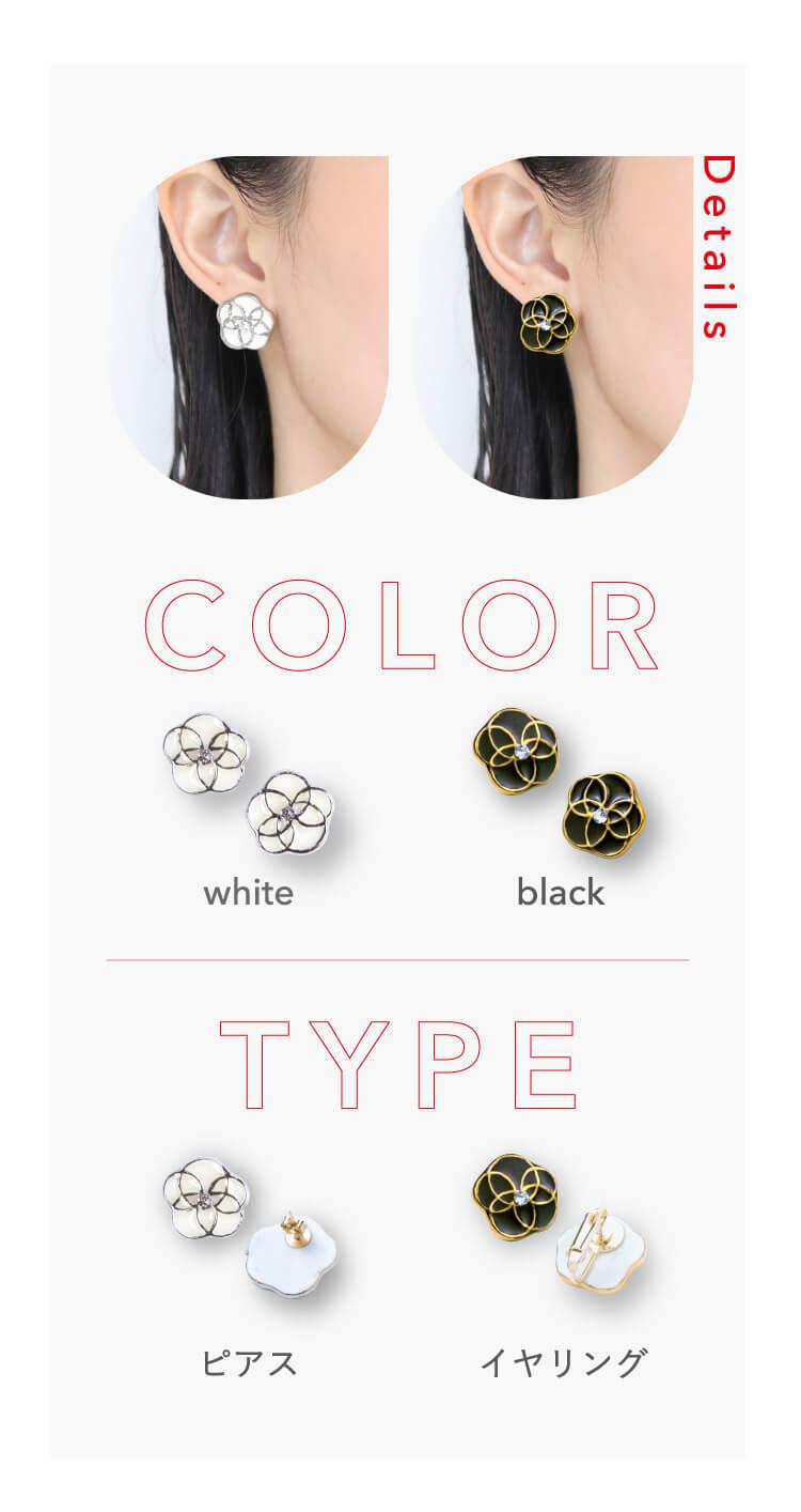 COLOR:ホワイト,ブラック TYPE:ピアス,イヤリング