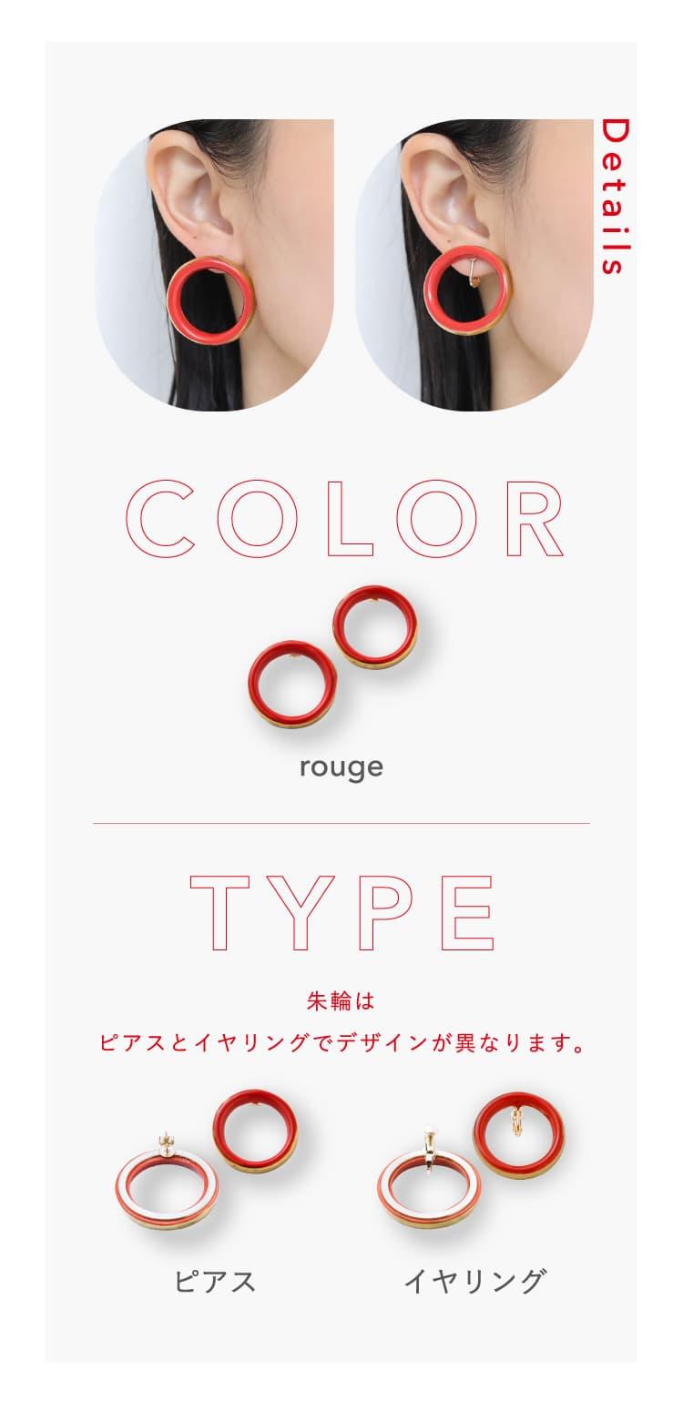 COLOR:ルージュ TYPE:ピアス,イヤリング ※ピアスとイヤリングでデザインが異なります。