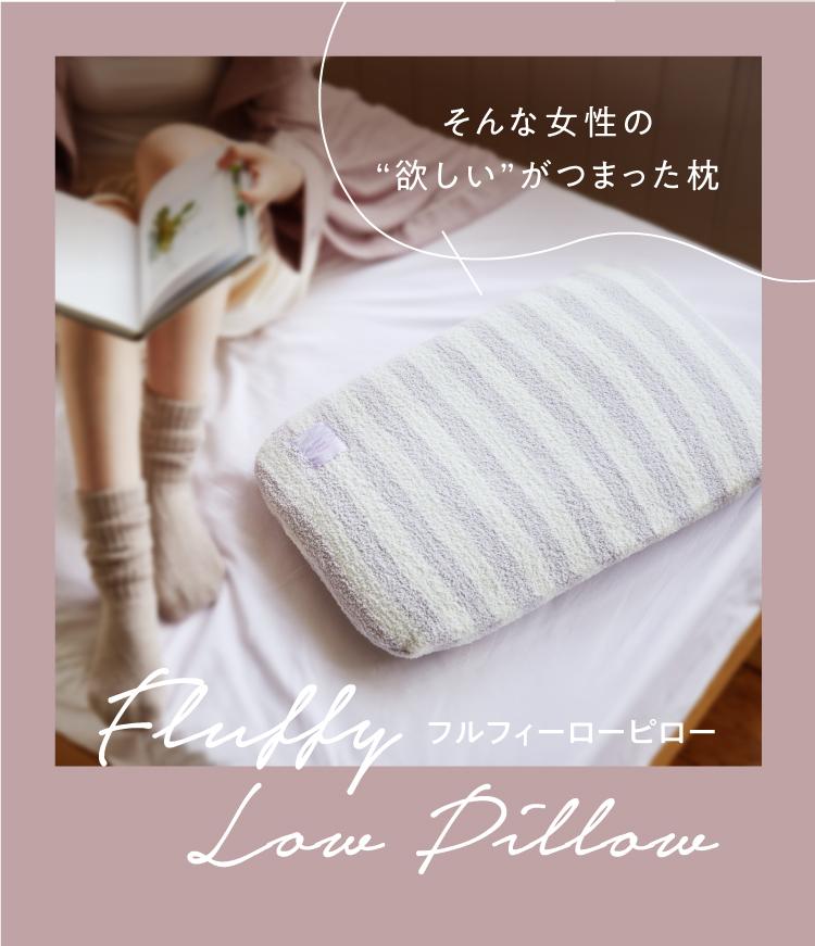 そんな女性の欲しいがつまった枕「フルフィーローピロー」