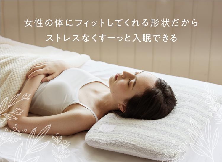 女性の体にフィットしてくれる形状だからストレスなくすーっと入眠できる