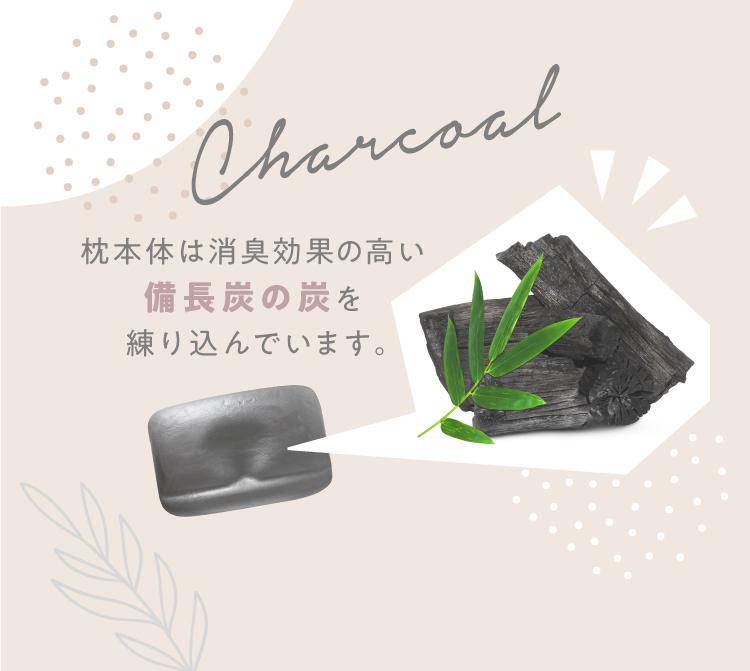 枕本体は消臭効果の高い備長炭の炭を練り込んでいます。