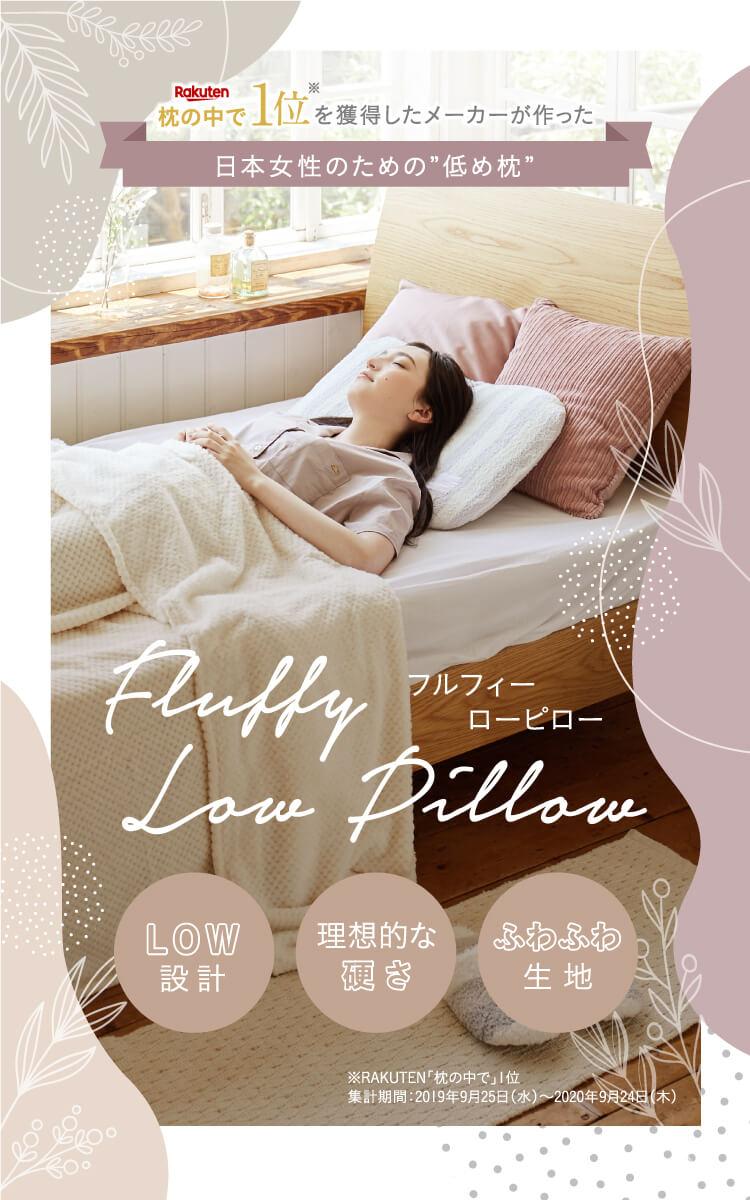 日本女性のための低め枕「フルフィーローピロー」