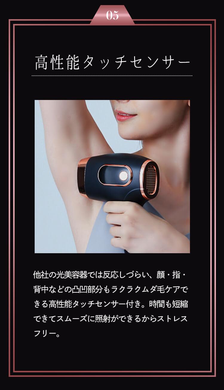 5.高機能タッチセンサー