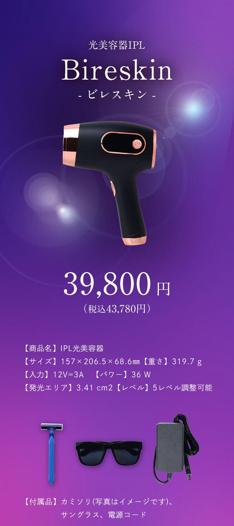 ビレスキン 商品詳細