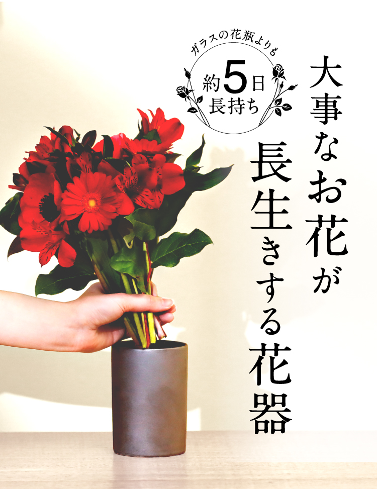 大事なお花が長生きする花器。ガラスの花瓶よりも約5日長持ち