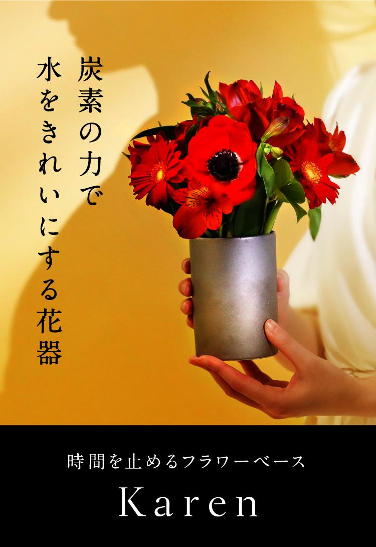 炭素の力で水をきれいにする花器「時間を止めるフラワーベース Karen」