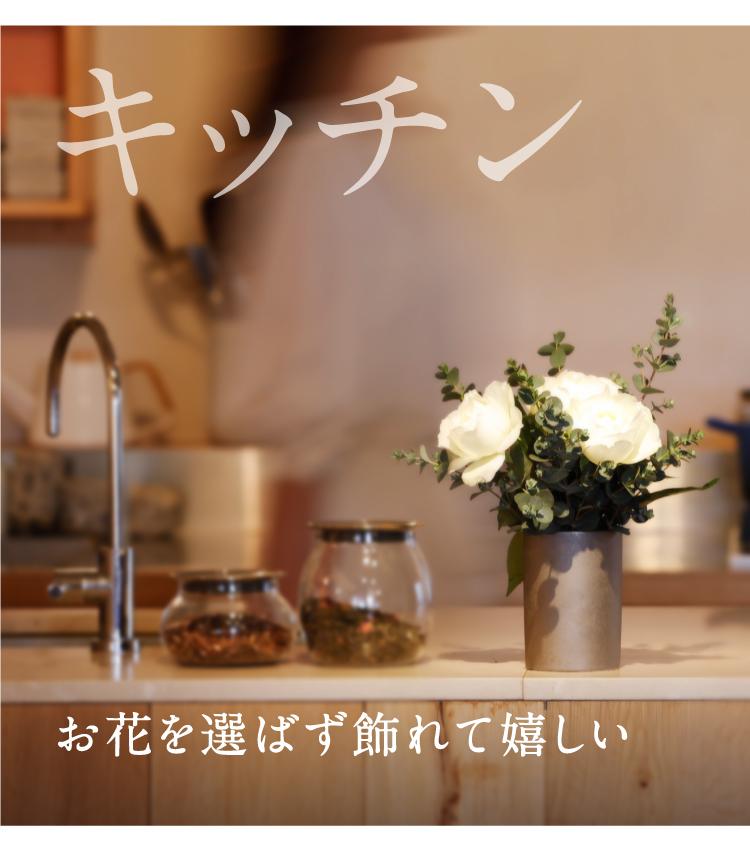 キッチン:お花を選ばず飾れて嬉しい