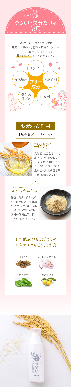 入浴用お米の濃密保湿液