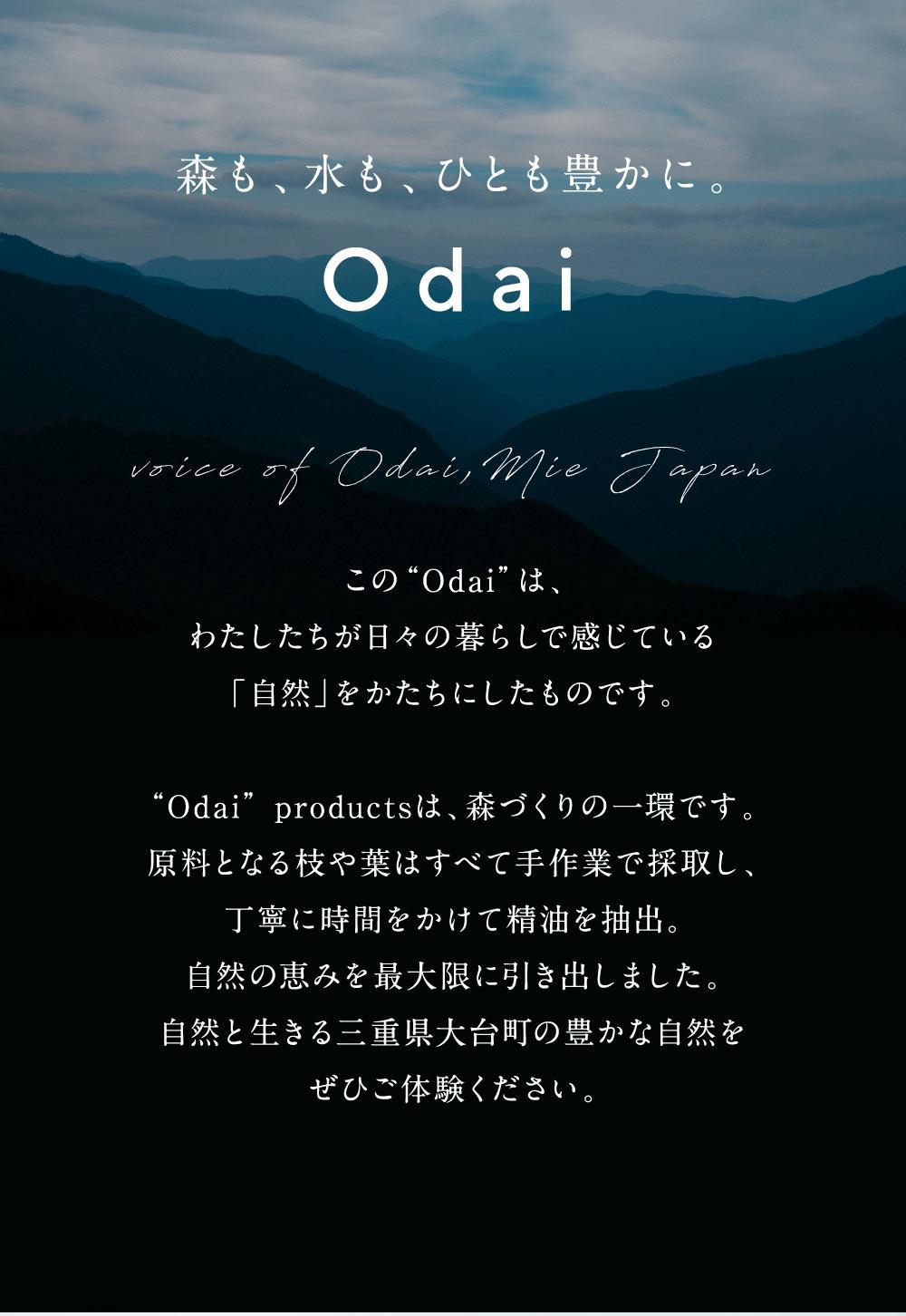 森も、水も、ひとも豊かに。Odaiはわたしたちが日々の暮らしで感じている「自然」を形にしたものです。