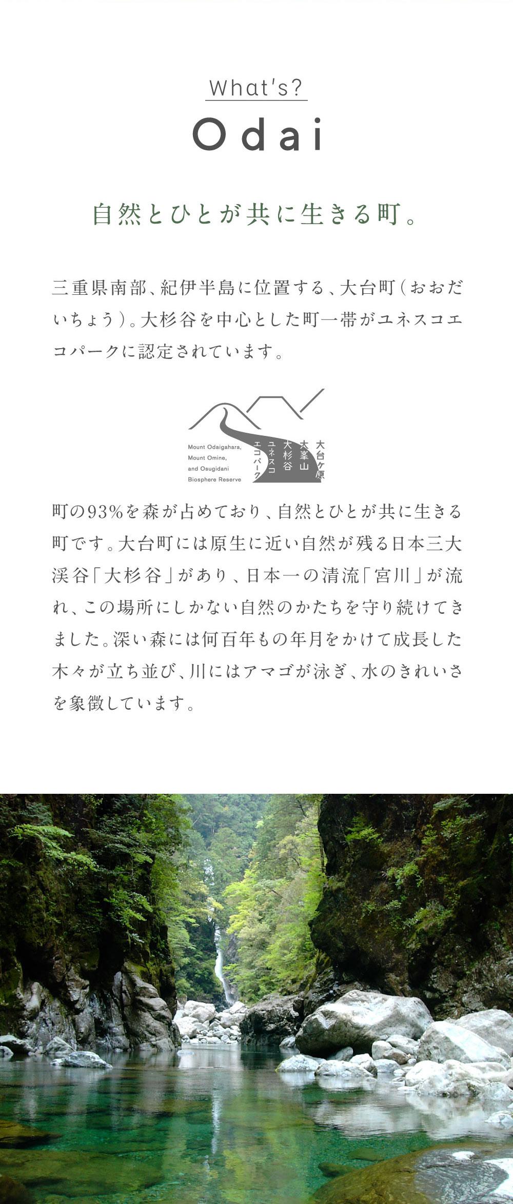 三重県南部、紀伊半島に位置する大台町は自然とひとが共に生きる町。