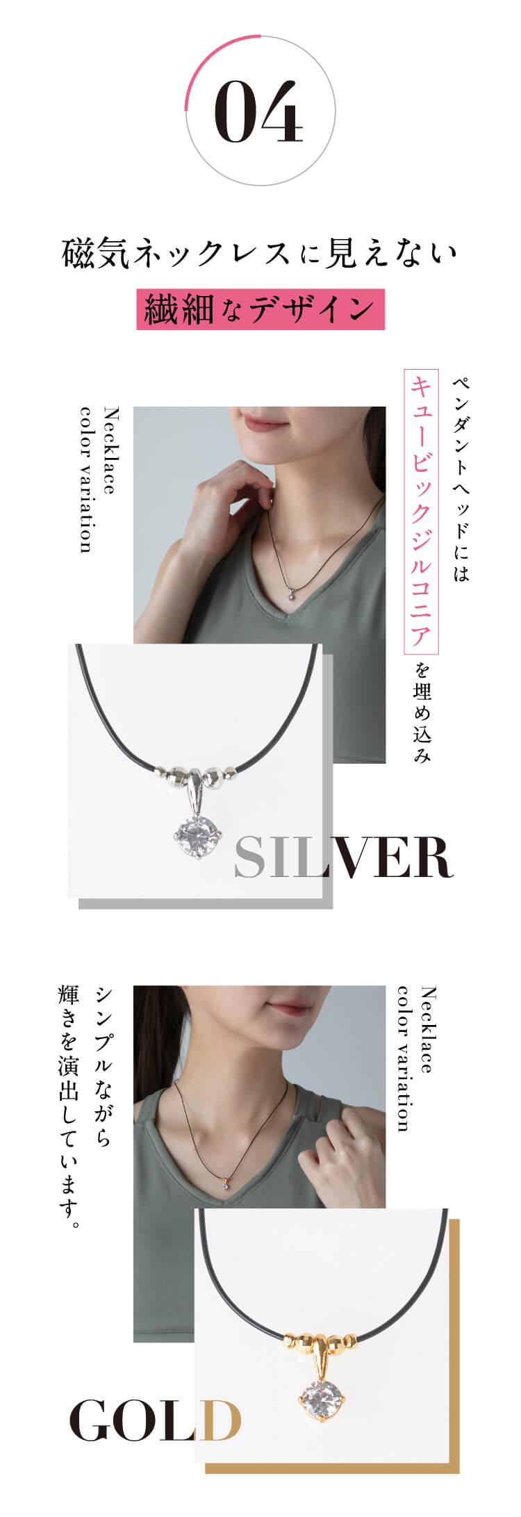 4.磁気ネックレスには見えない繊細なデザイン