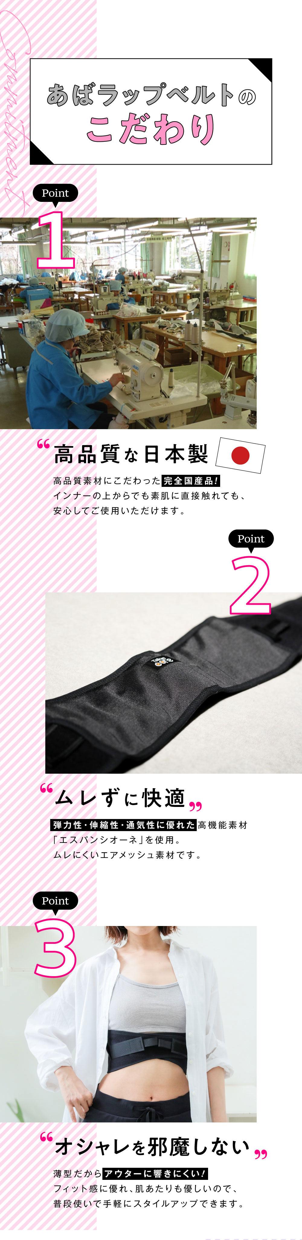 あばラップベルトのこだわり 1.高品質な日本製 2.ムレずに快適 3.オシャレを邪魔しない