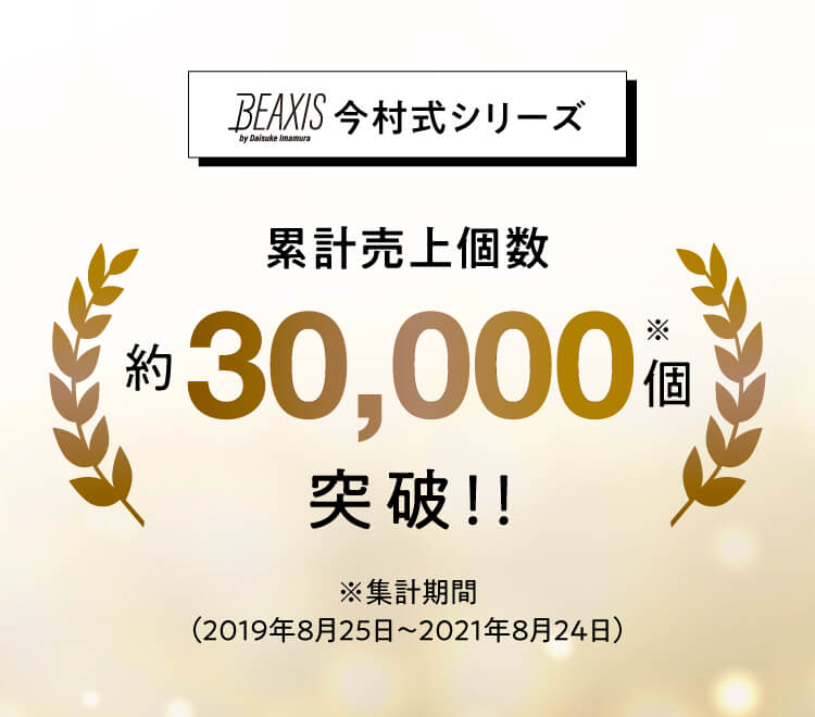 BEAXIS今村式シリーズ 累計売上個数約30,000個突破