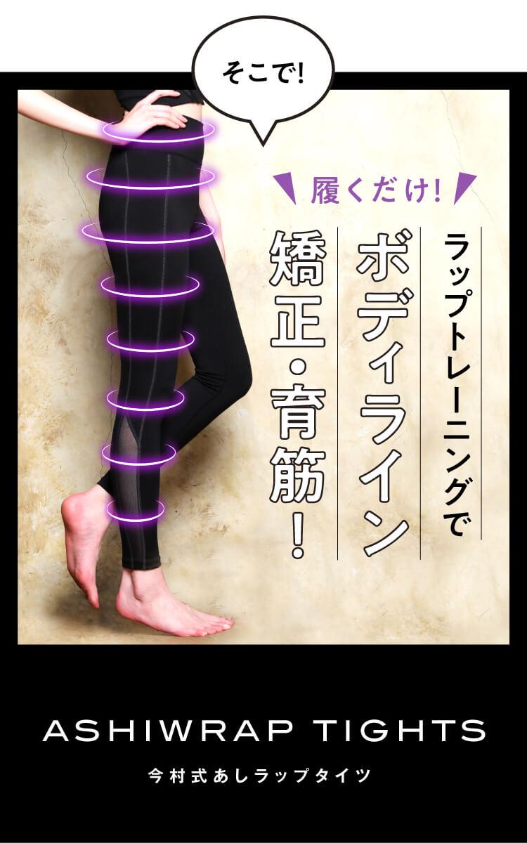 そこで、履くだけラップトレーニングでボディライン矯正・育筋「今村式あしラップタイツ」
