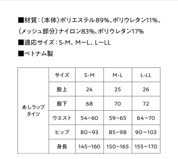 今村式あしラップタイツ商品詳細
