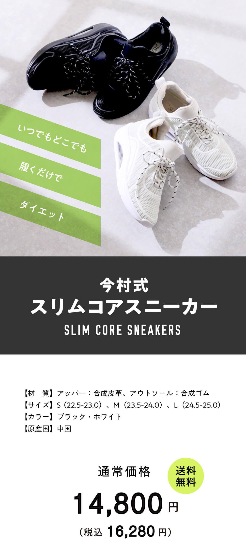 今村式スリムコアスニーカー商品詳細
