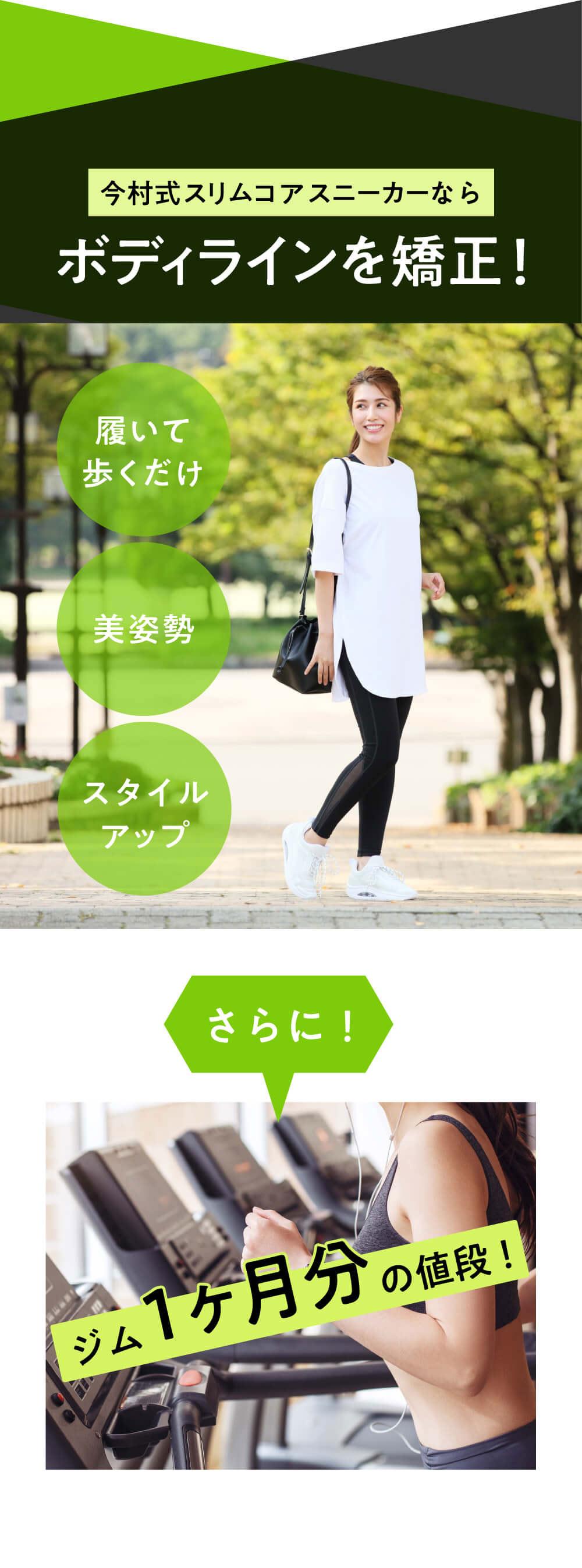 履いて歩くだけでボディラインを矯正。さらにジム1か月分の値段!