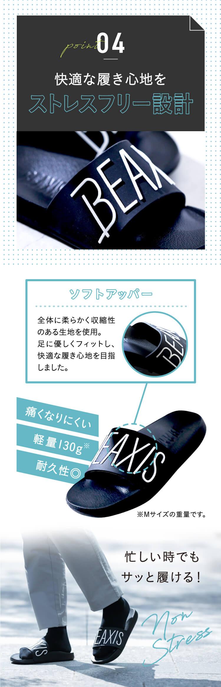 04 快適な履き心地を ストレスフリー設計