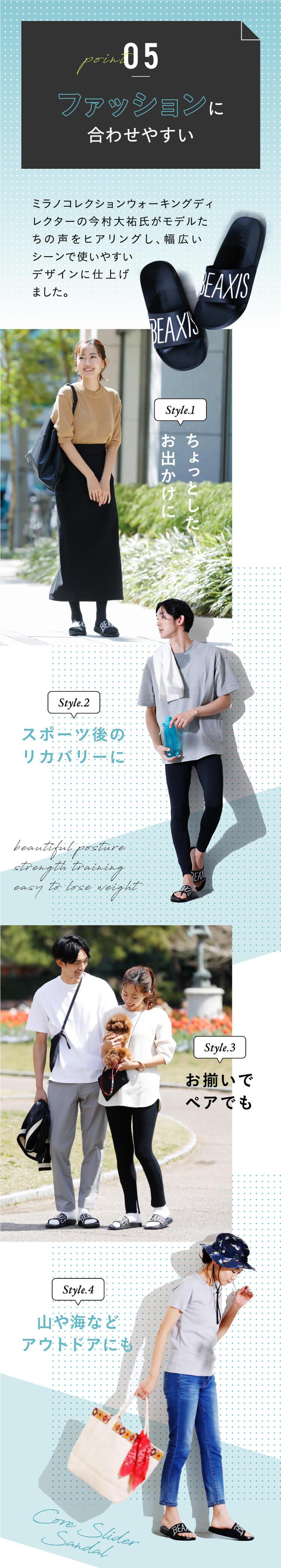 05 ファッションに取り入れやすいデザイン