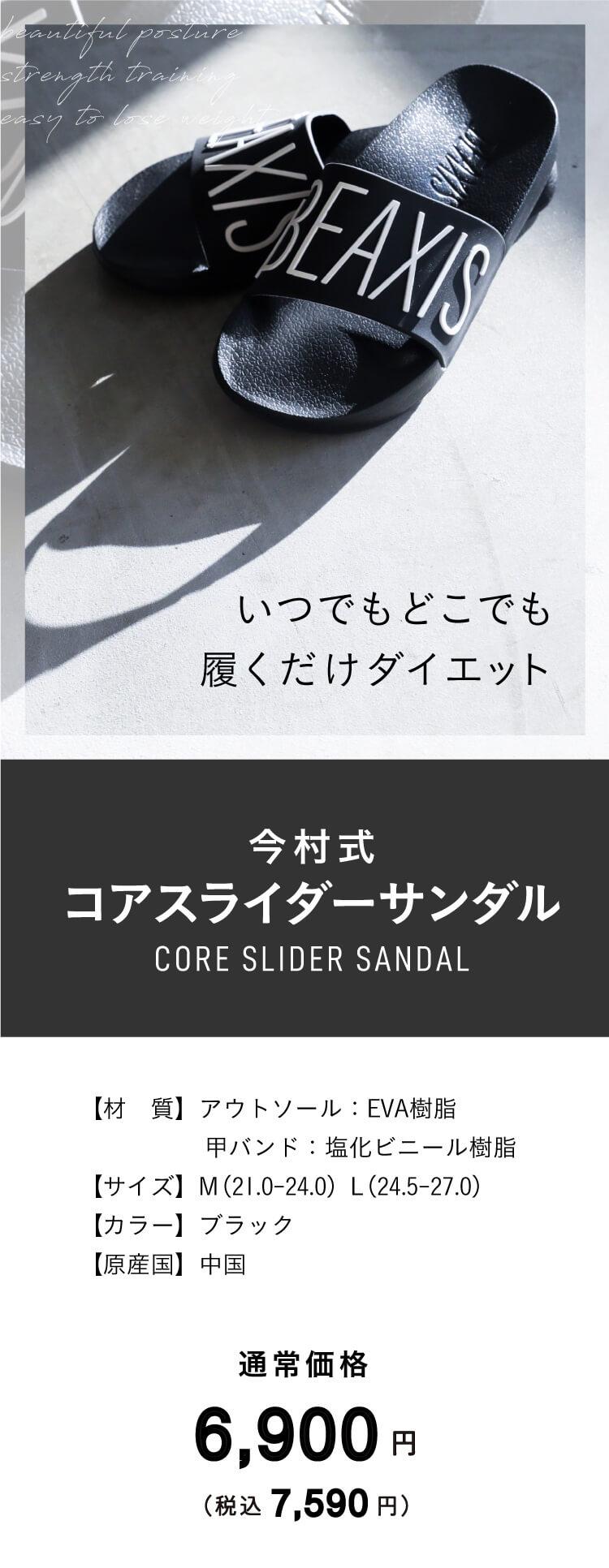今村式コアスライダーサンダル商品紹介