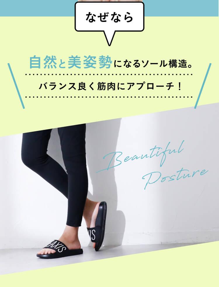 なぜなら、自然と美姿勢になるソール構造。バランス良く筋肉にアプローチ!