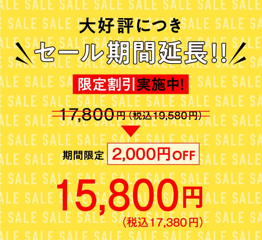 大好評に付きセール期間延長!!2,000円OFF
