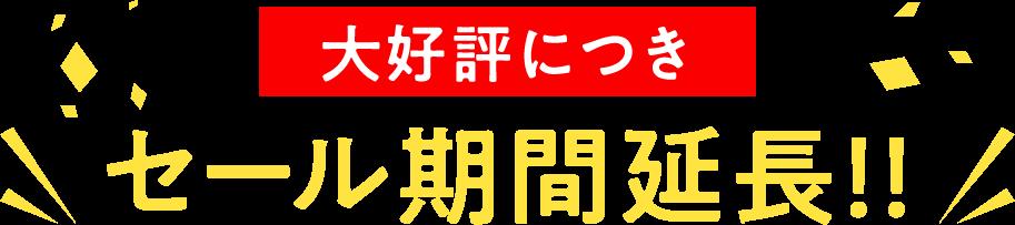 大好評に付きセール期間延長!!