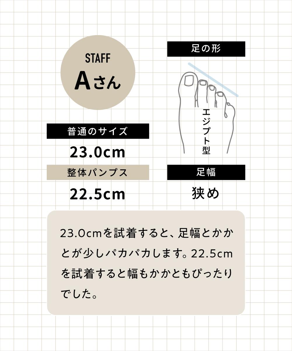 足幅は狭めのエジプト型で22.5cmがぴったり