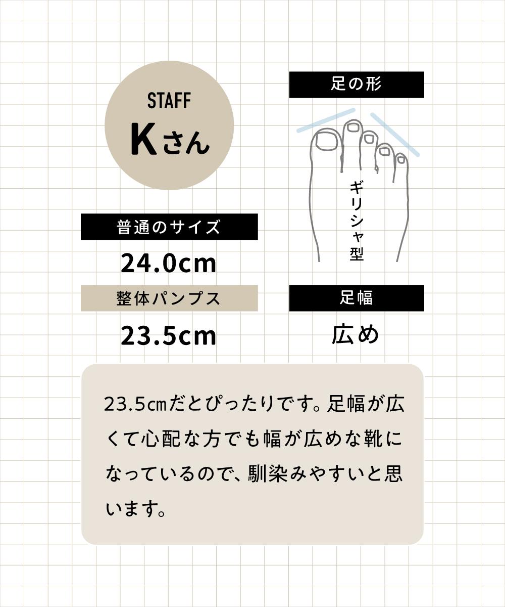 足幅が広くて心配な方でも幅が広めな靴になっているので馴染みやすい