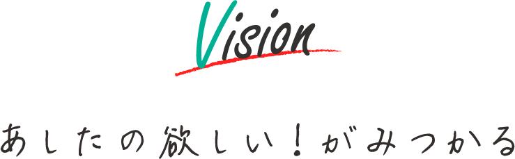 Vision あなたの欲しい!がみつかる
