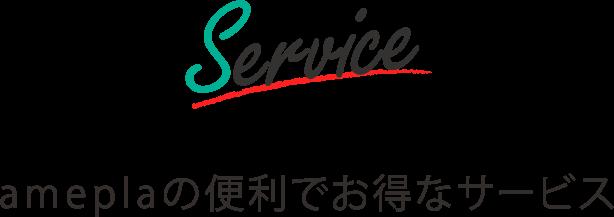 Service ameplaの便利でお得なサービス