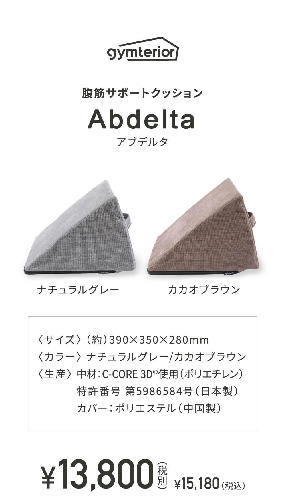 アブデルタ商品詳細