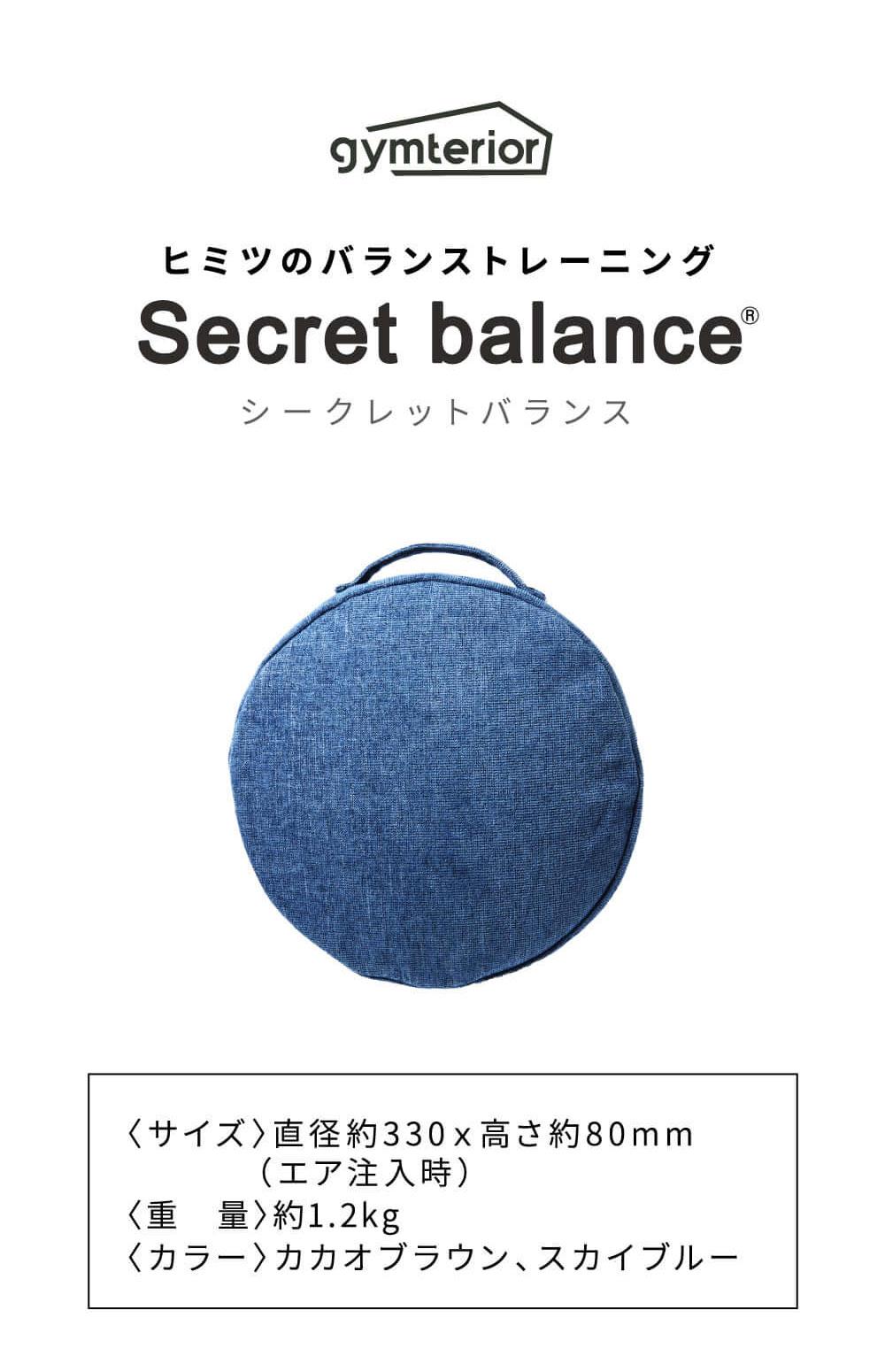 シークレットバランス商品詳細