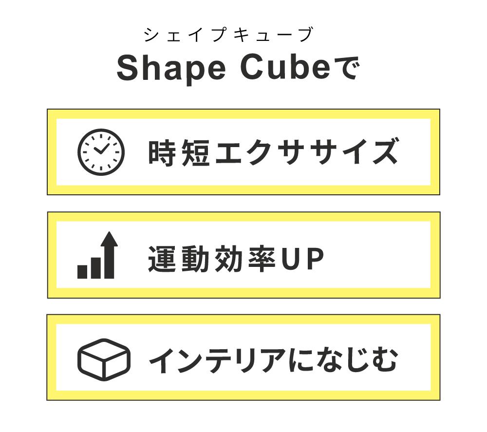 シェイプキューブで時短エクササイズ・運動効率UP・インテリアになじむ