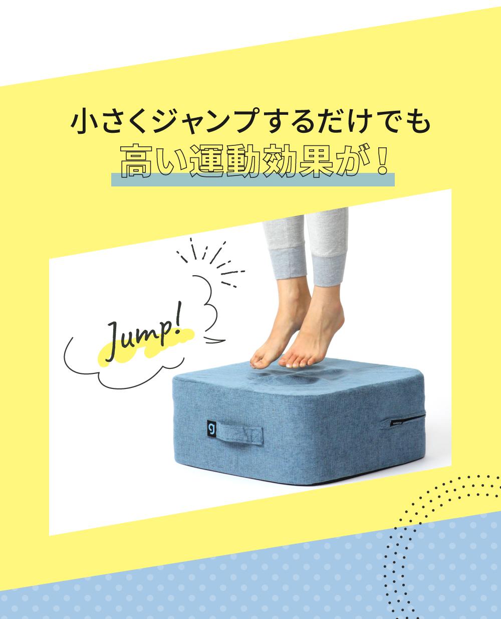 小さくジャンプするだけでも高い運動効果が!