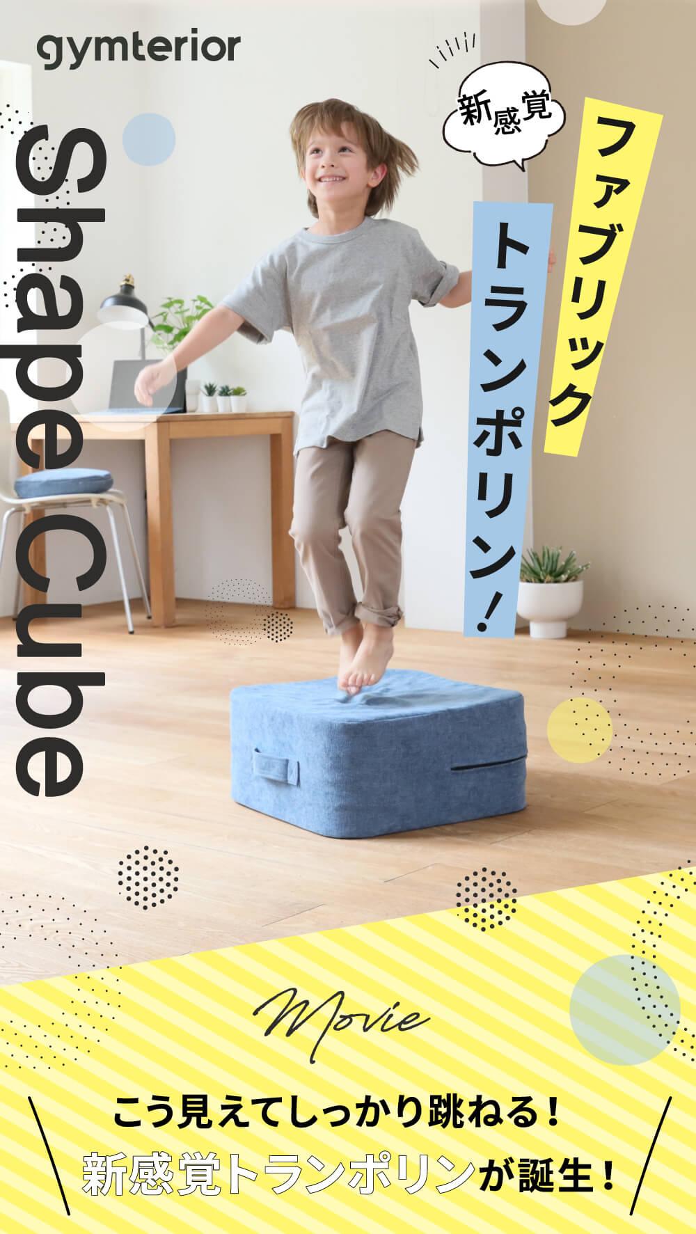 新感覚ファブリックトランポリン「シェイプキューブ」