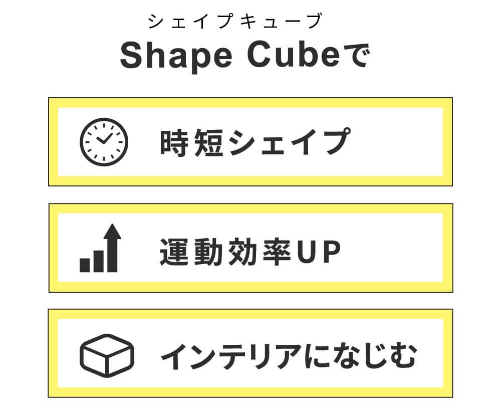 シェイプキューブで時短シェイプ・運動効率UP・インテリアになじむ
