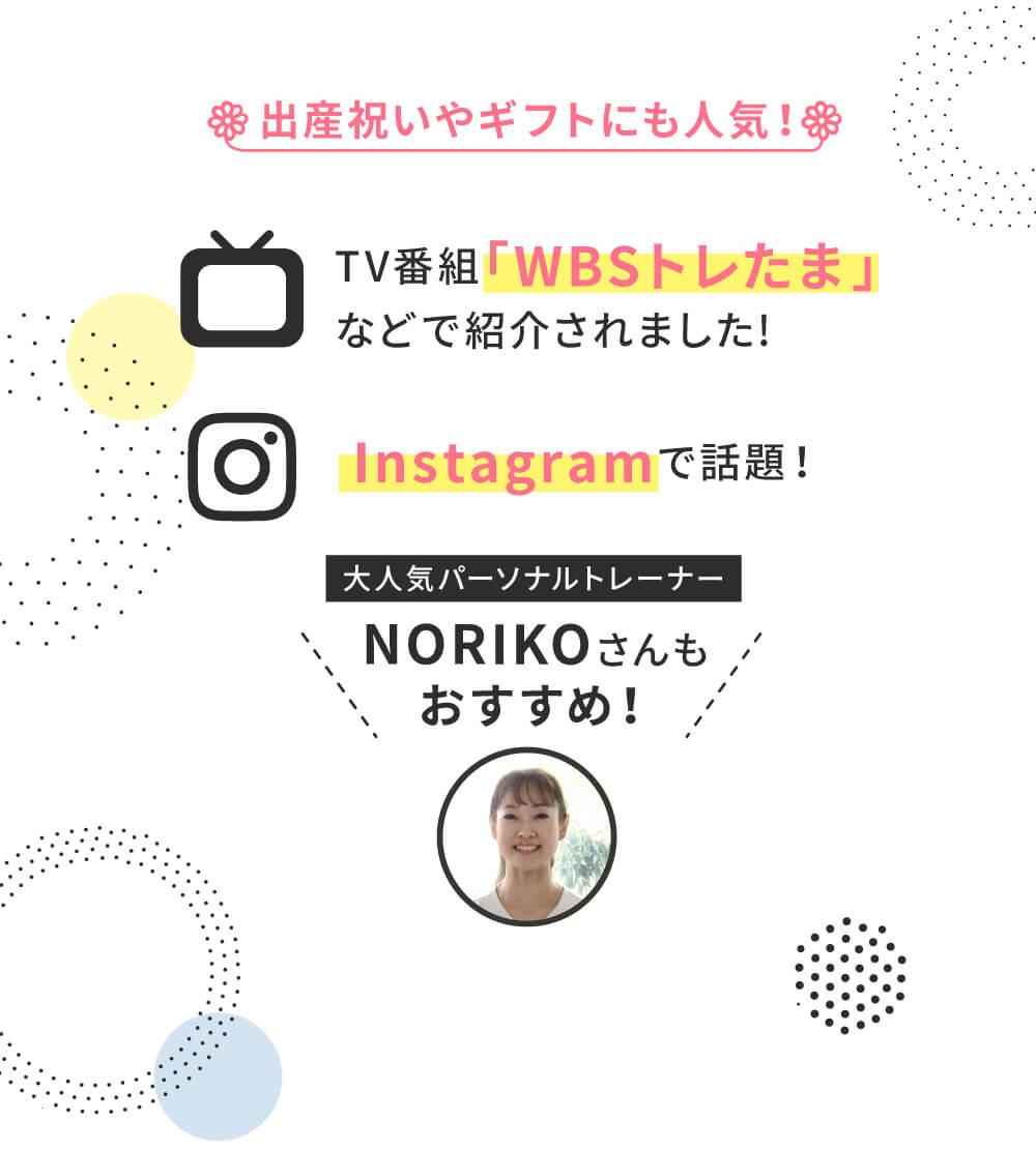 WBS「トレたま」で紹介されました。Instagramでも話題。