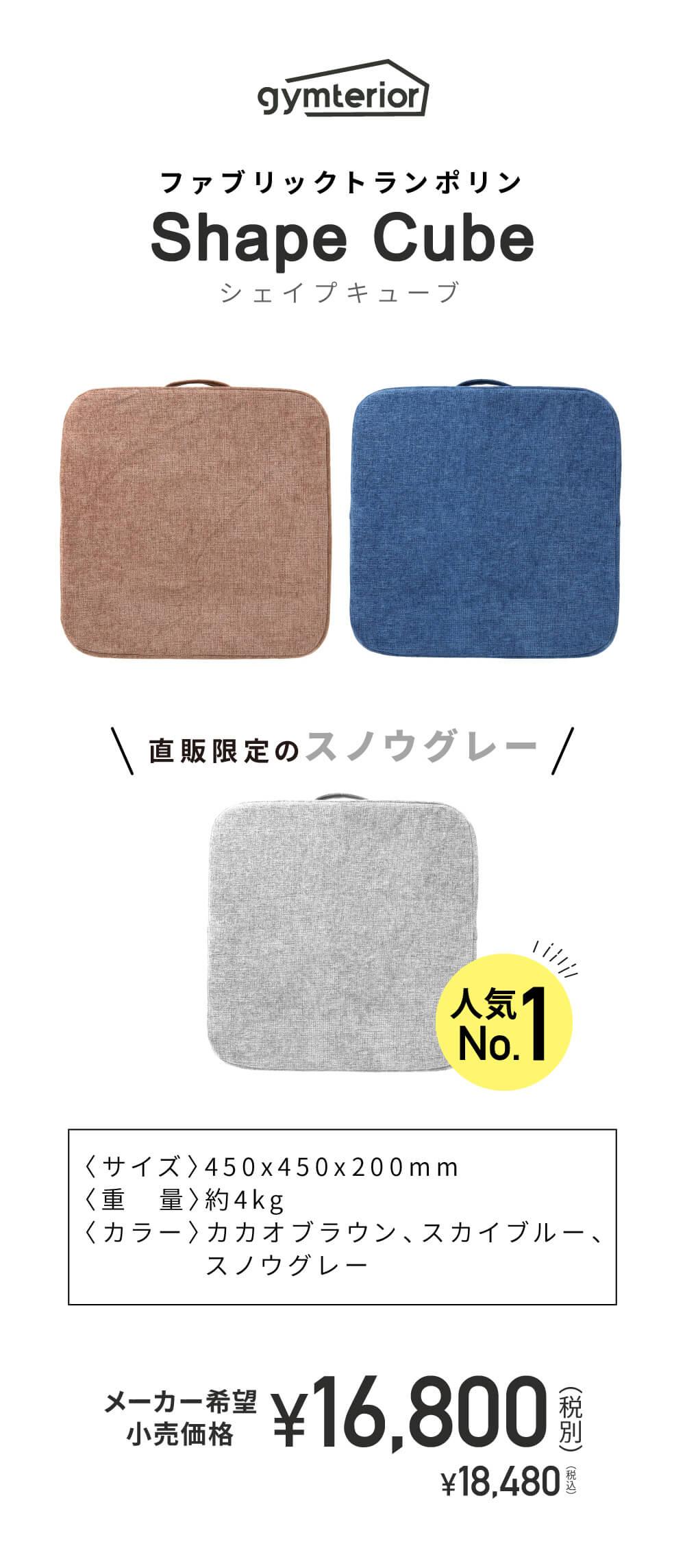 シェイプキューブ商品詳細