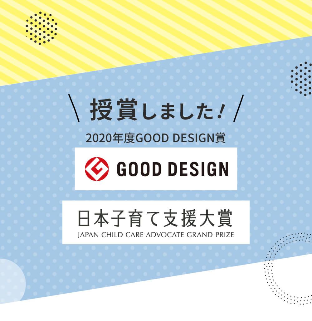 2020年度グッドデザイン賞、日本子育て支援大賞を受賞しました