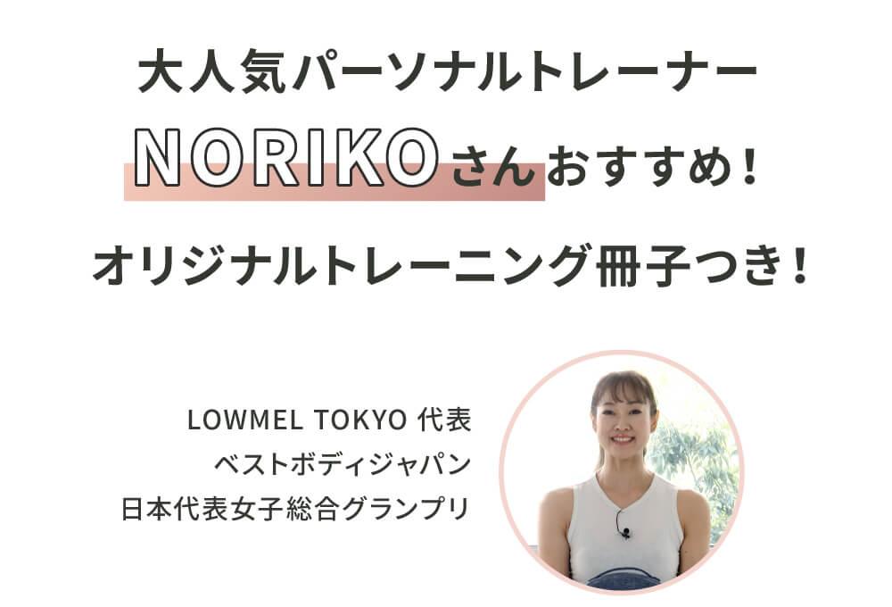 大人気パーソナルトレーナーNORIKOさんおすすめ!オリジナルトレーニング冊子つき