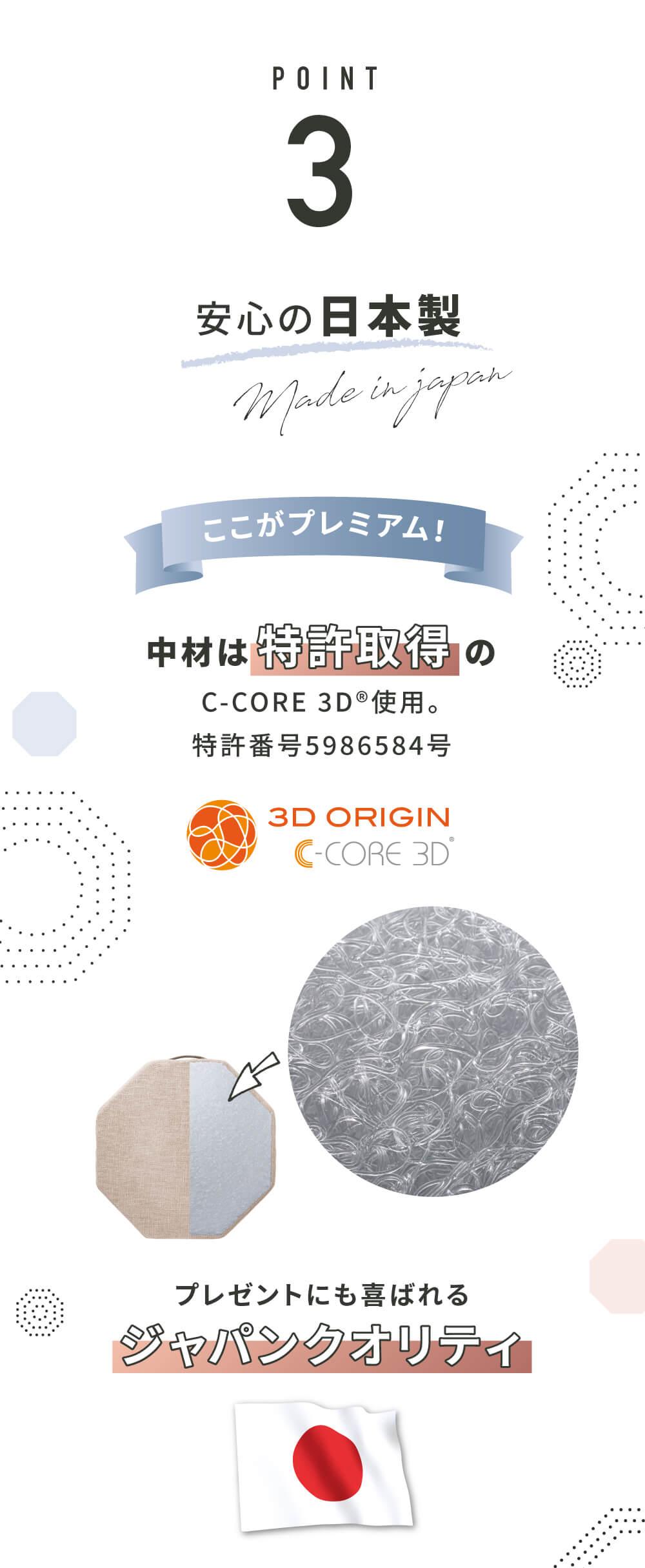 ポイント3.安心の日本製