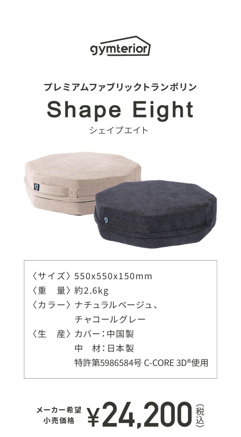シェイプエイト商品詳細