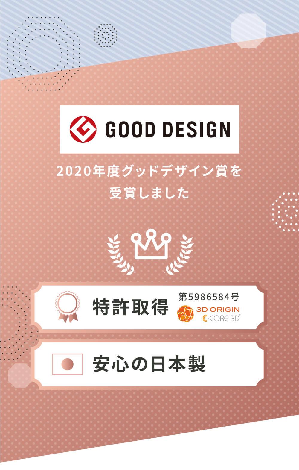 2020年度グッドデザイン賞を受賞しました