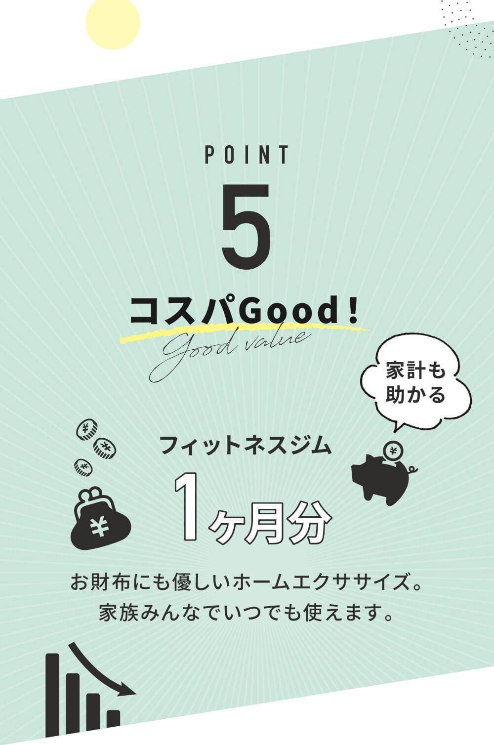 5.コスパGood!