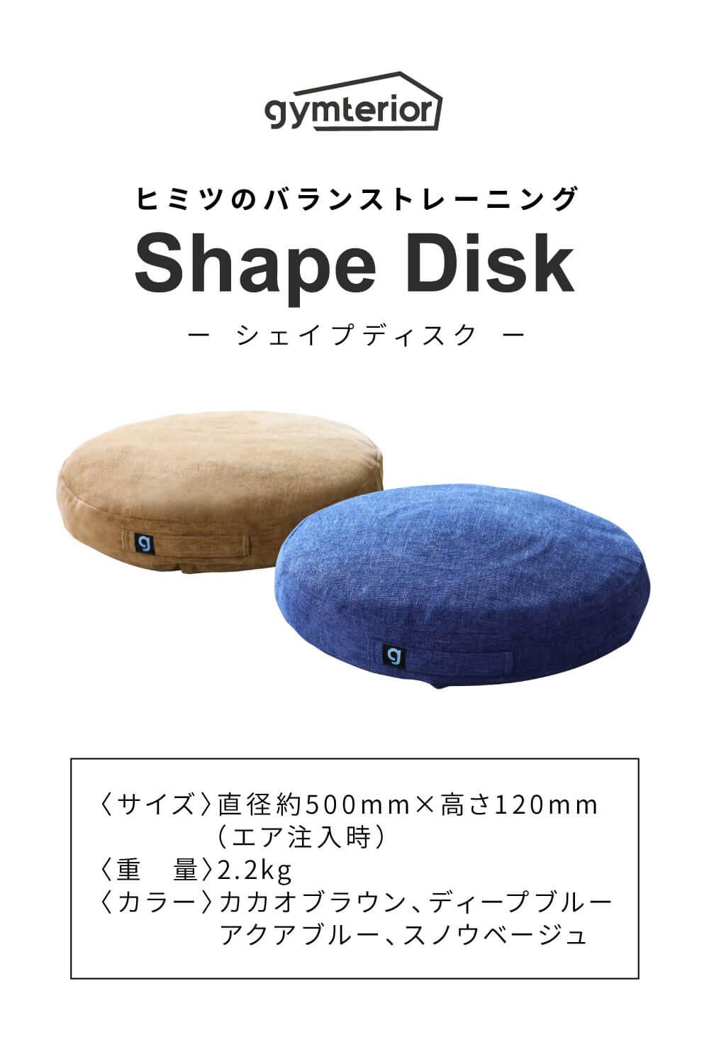 シェイプディスク商品詳細